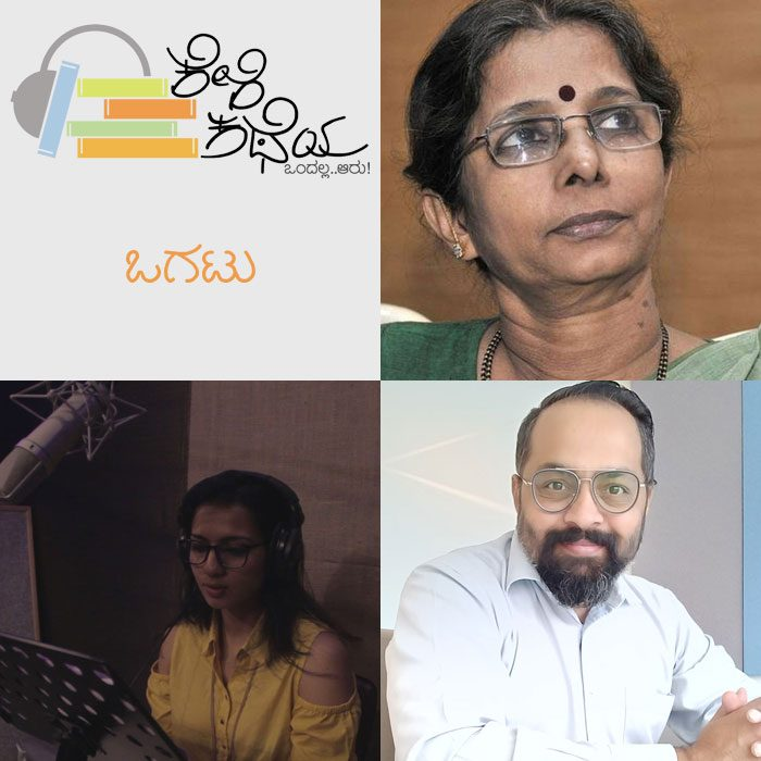 This is a image collage of Sruthi Hariharan,. Famous woman Kannada story writer Vaidehi and Chandrakanth KG who has composed music Kannada Audio book Kelikatheya