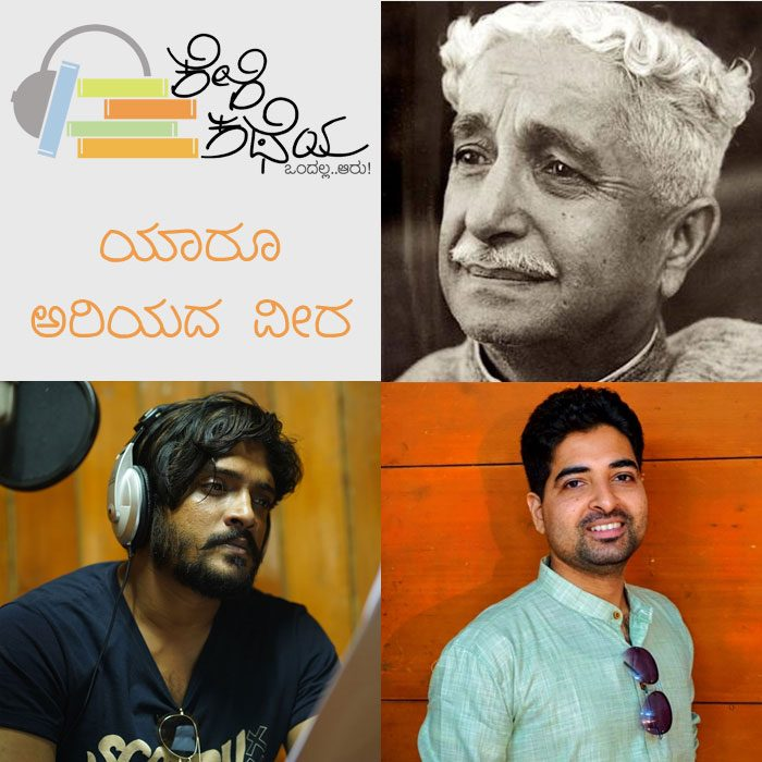 This is a image collage of vasishta n simha,. Gyanapeetha award winner Kannada story writer Kuvemupu and Prashant pacchatu who has composed music. The Kannada short story is picked for the Kannada Audio book Kelikatheya which has a collection of Kannada stoires